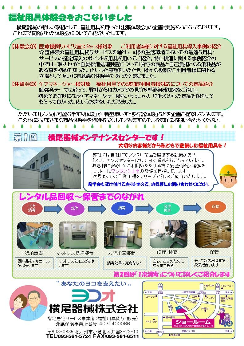 YKNews1606B