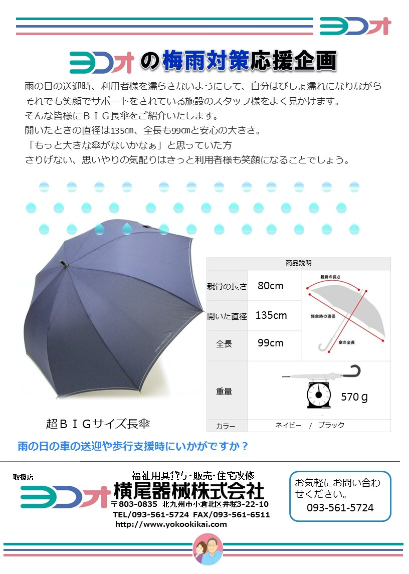 BIG_Umbrella