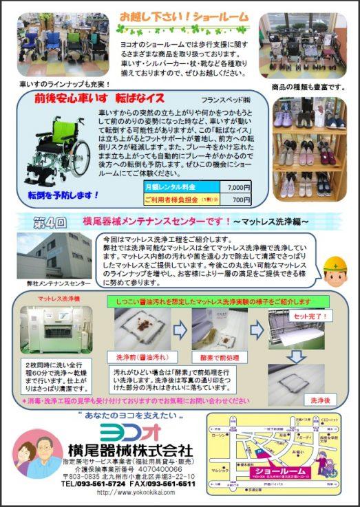 YkNews201609B